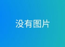 广州到奥克兰航班往返时刻表